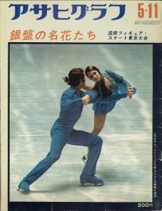 Val and Sandra Bezic, Asahi Graf, 11 May 1973