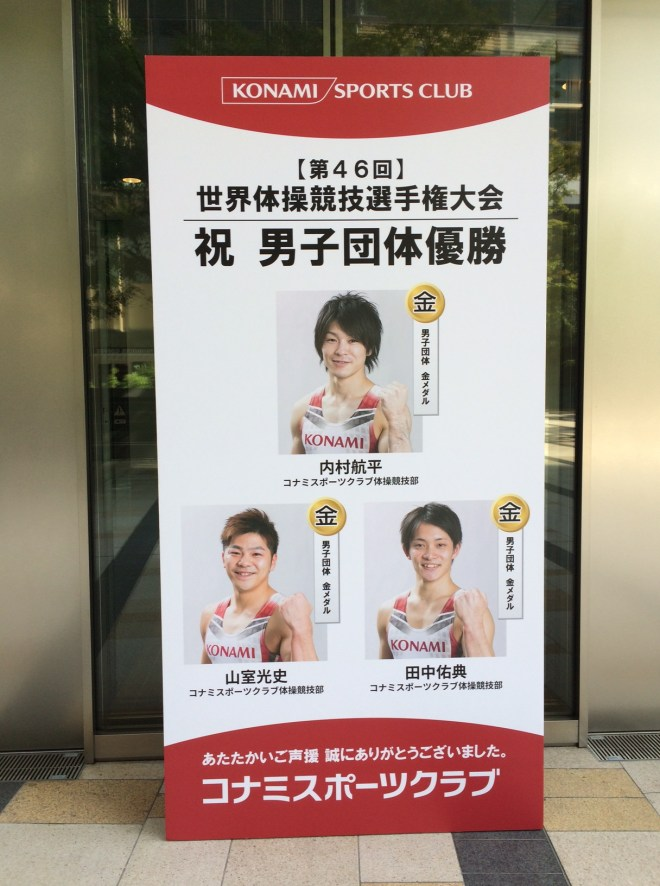 Konami Congratulates Japan Men's Gymnastics Team, October 2015