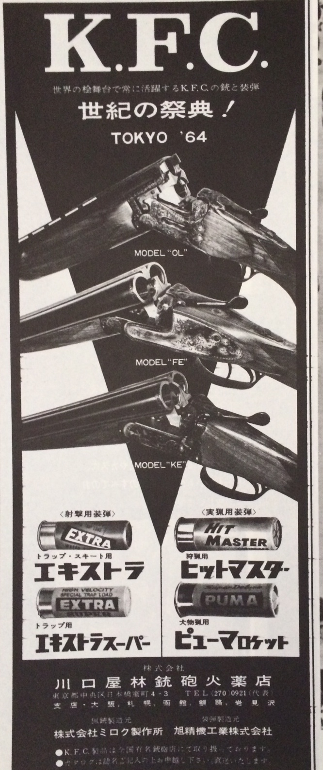 KFC rifle advertisement