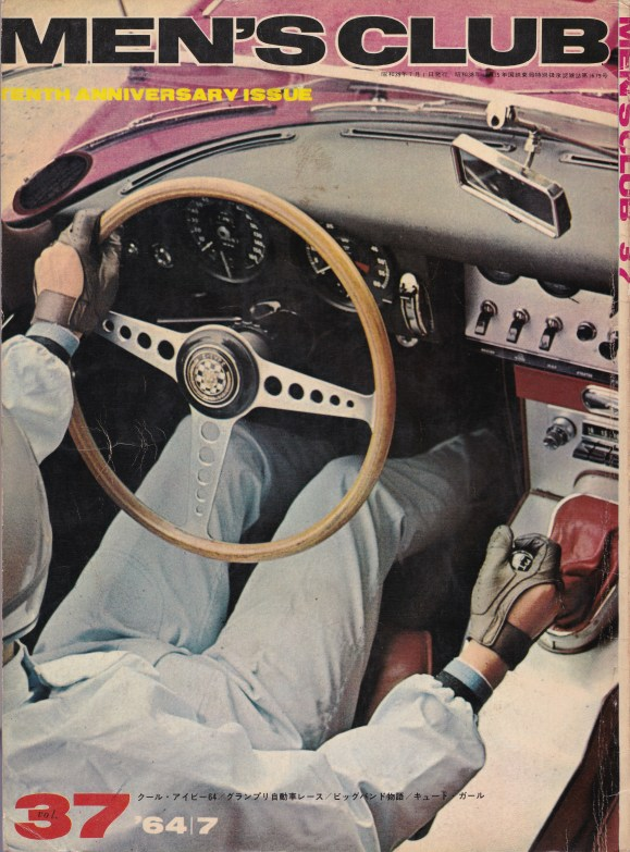 Men's Club Cover_July 1964