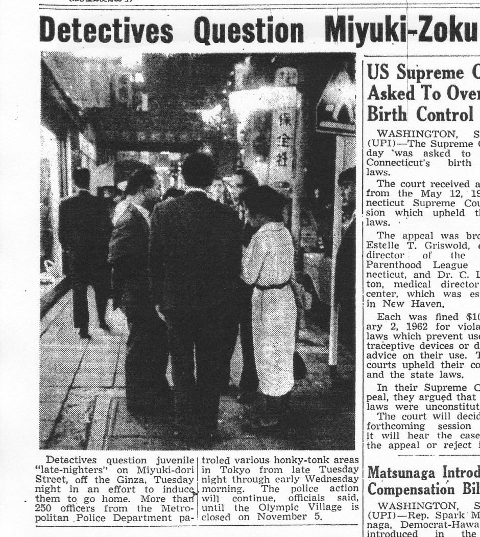 detectives-question-miyuki-zoku