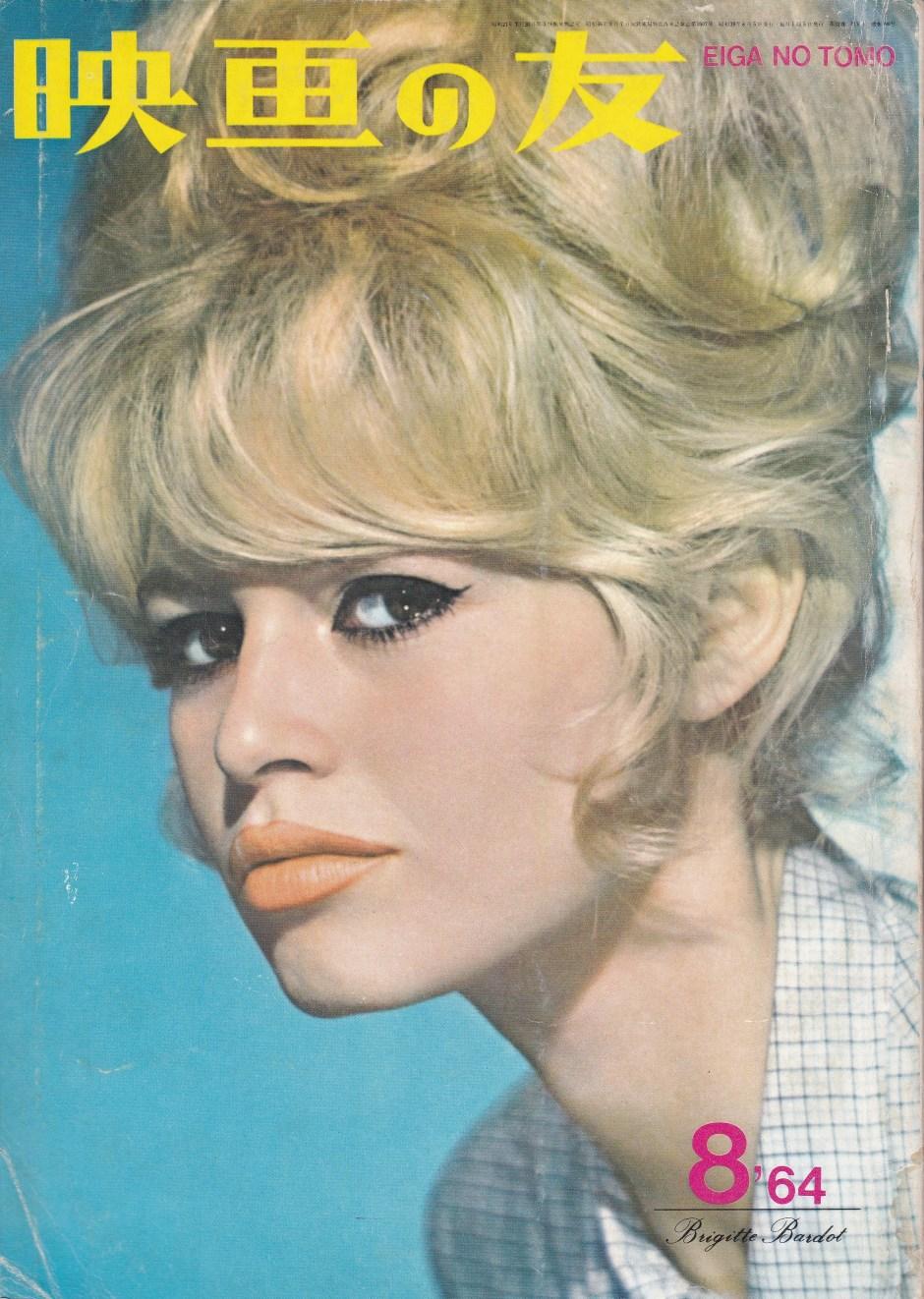 Eiga no Tomo_August 1964_Brigette Bardot cover