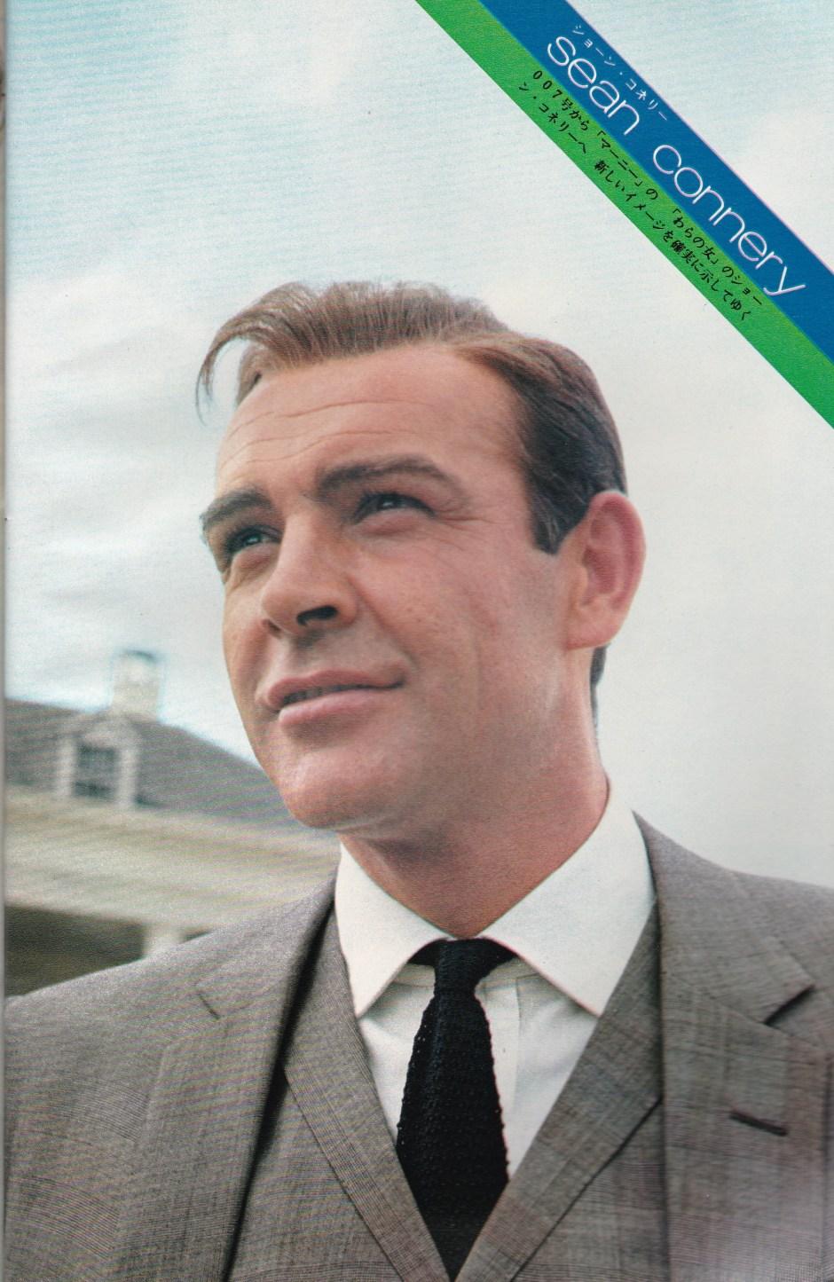 Eiga no Tomo_November_1964_Sean Connery