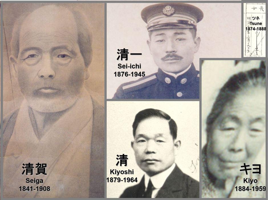 The Tomizawas from Seiga to Kiyoshi