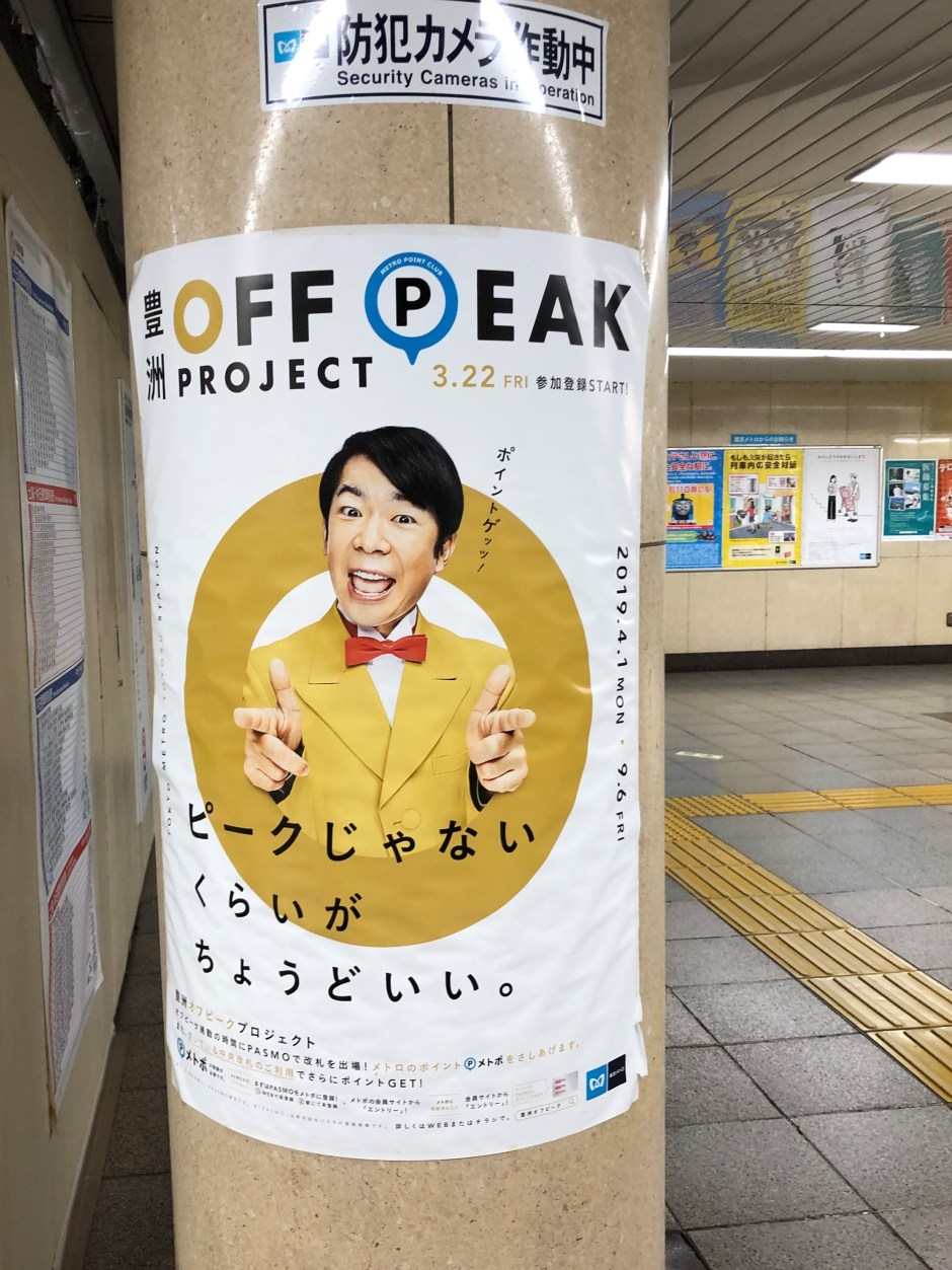 Tokyo Metro Off Peak 1