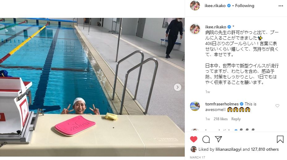 Rikako Ikee in the pool