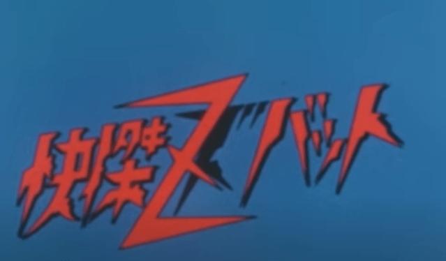 Kaiketsu Zubat Japanese TV