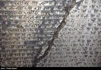 Rosetta Stone UNESCO World Heritage Site Behistun Bisutun Inscription Iran 01