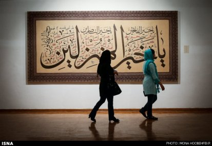 Calligraphy exhibition at Niavaran Cultural Center, Tehran, Iran - 2015, August - Works by Omid Ganjali and Mohsen Soleimani - 13
