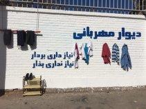 Walls of Kindness in Iran - 28 - Kerman