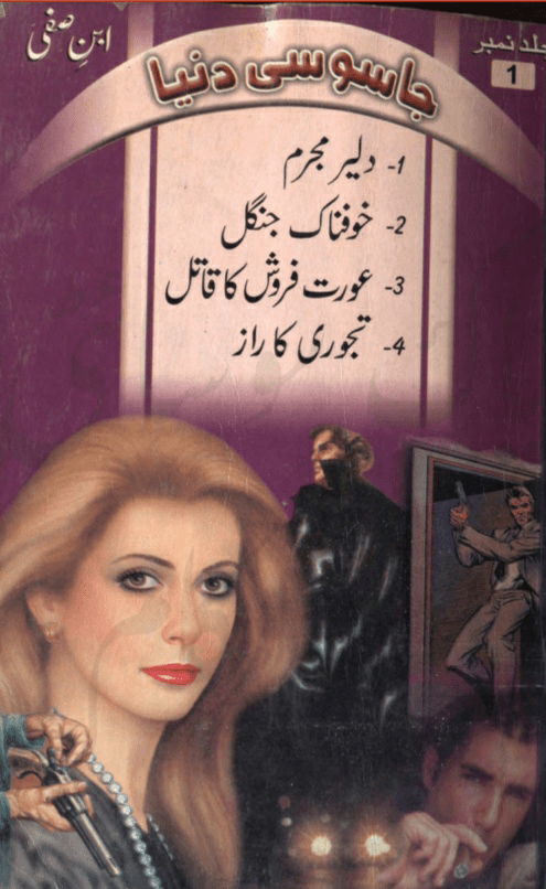 Jasoosi Duniya Issue 1 Cover