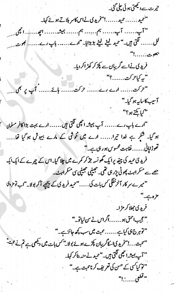 Hameed teasing Faridi about Ghazala