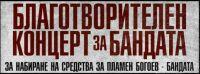 Благотворителен концерт за Пламен Богоев – Бандата в София на 28 октомври