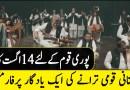 Pakistan National Anthem 14 August Special – Best Instrumental Version