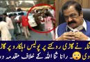 Video: Rana Sanaullah charged with attempted murder for driving over policemen