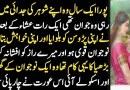Tanha Aurat Ne Admi Ko Bula Leya – Urdu Moral Story