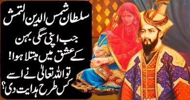 Shams Ud Din iltutmish (Altamash) Story in Urdu