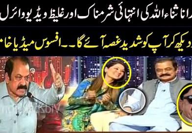 Rana Sana Ullah using harsh words for Sheikh Rasheed