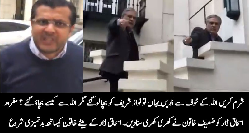 The woman shouted at the fugitive Ishaq Dar
