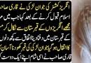 Angrez Khaton k Musalman Honay Ka Waqia – Urdu Moral Story