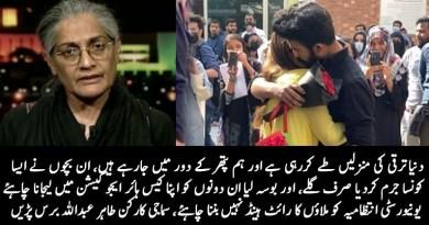 Tahira Abdullah views on Lahore University for expelling girl and boy