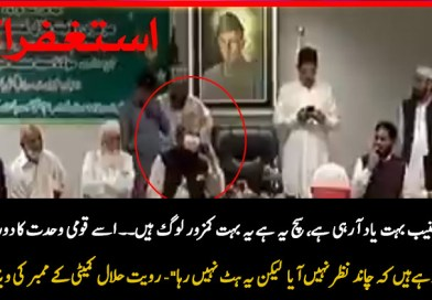 Video leaked by a member of the Ruet-e-Hilal Committee before the announcement of the moon