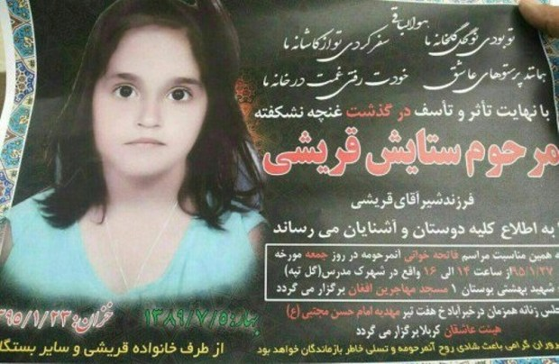 Afghan-girl-raped-and-murdered-in-Iran