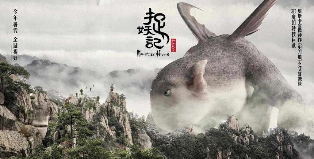 Review – Monster Hunt