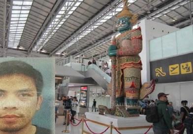 Filipino Tourist