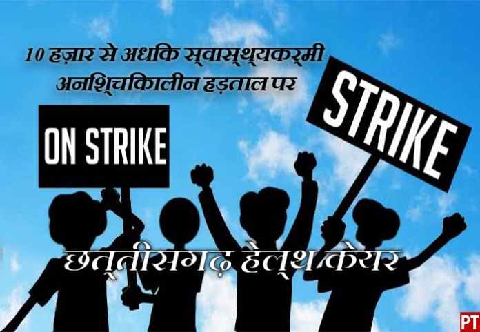 Chhattisgarh State: More than 10 thousand Healthcare workers on Strike