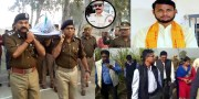 Dadri: The officer investigating the licensing case, gifted a gift of Gokhtar violence
