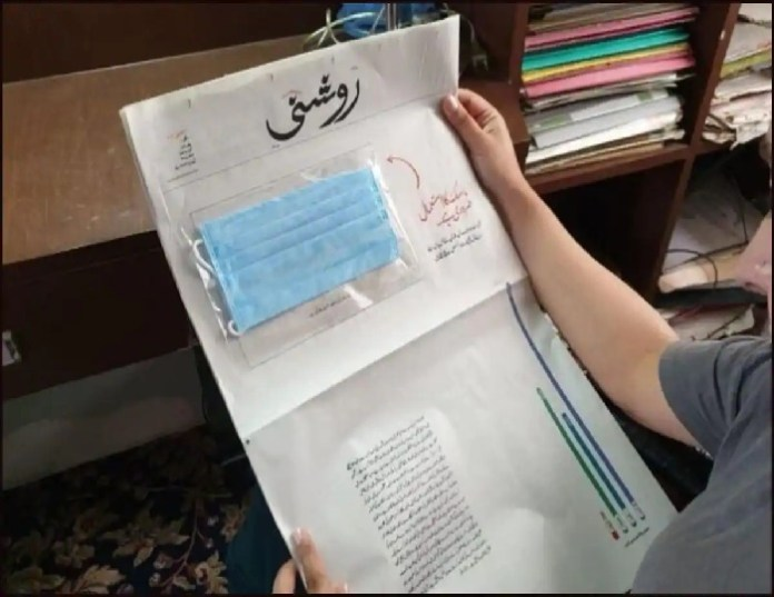 """Mask ka istemal zaroori hai"""": Local Urdu newspaper puts free facemask for its readers. The policy times"""