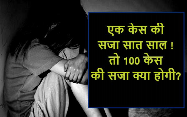 अजमेर रेप काण्ड ajmer rape case