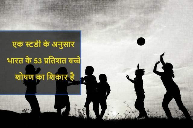 बाल सरक्षण बालाधिकार child rights child abuse बचपन ताकि जिन्दा रहे बचपन taki jinda rahe bachpan