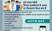 प्रधानमंत्री 16 जनवरी को कोविड-19 टीकाकरण अभियान का आरम्भ करेंगे