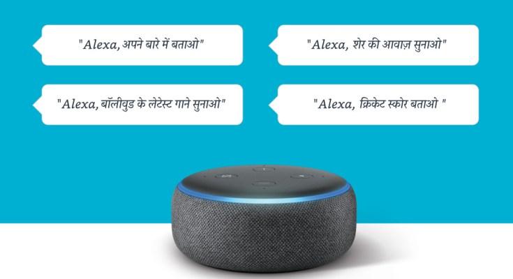 Alexa In Hindi
