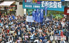 Anti smuggler protest in Yuen Long (Photo: Apple Daily)