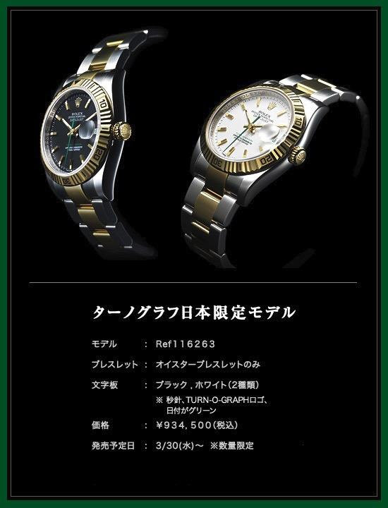 Rolex Turnograph Japan Green