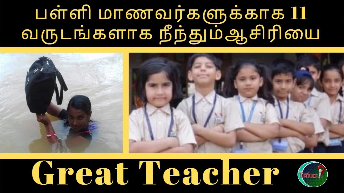 உங்களுக்கு ஆசிரியர் பிடிக்குமா? அப்போ இந்த வீடியோ பாருங்க | Great Teacher | Odisha Teacher