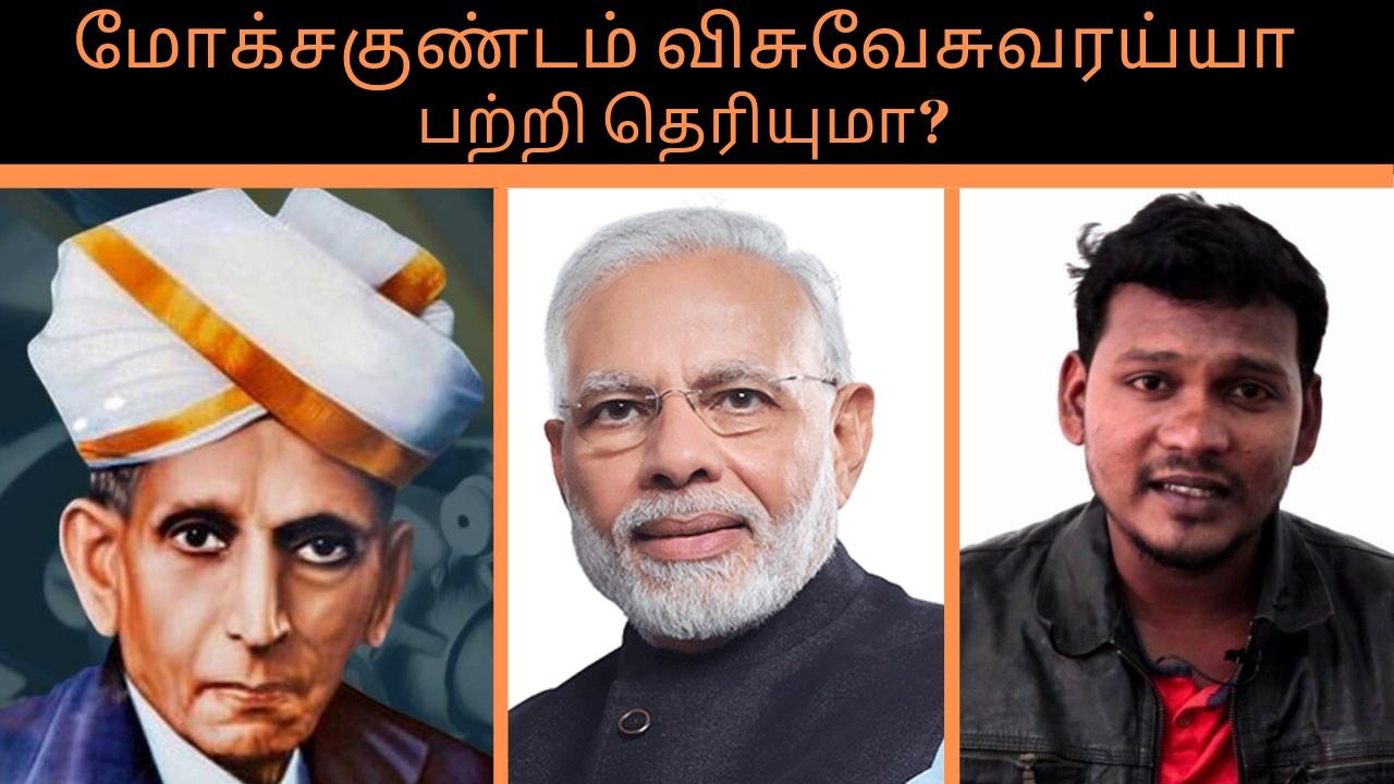 மோக்சகுண்டம் விசுவேசுவரய்யா பற்றி தெரியுமா? | M. Visvesvaraya | Civil Engineer