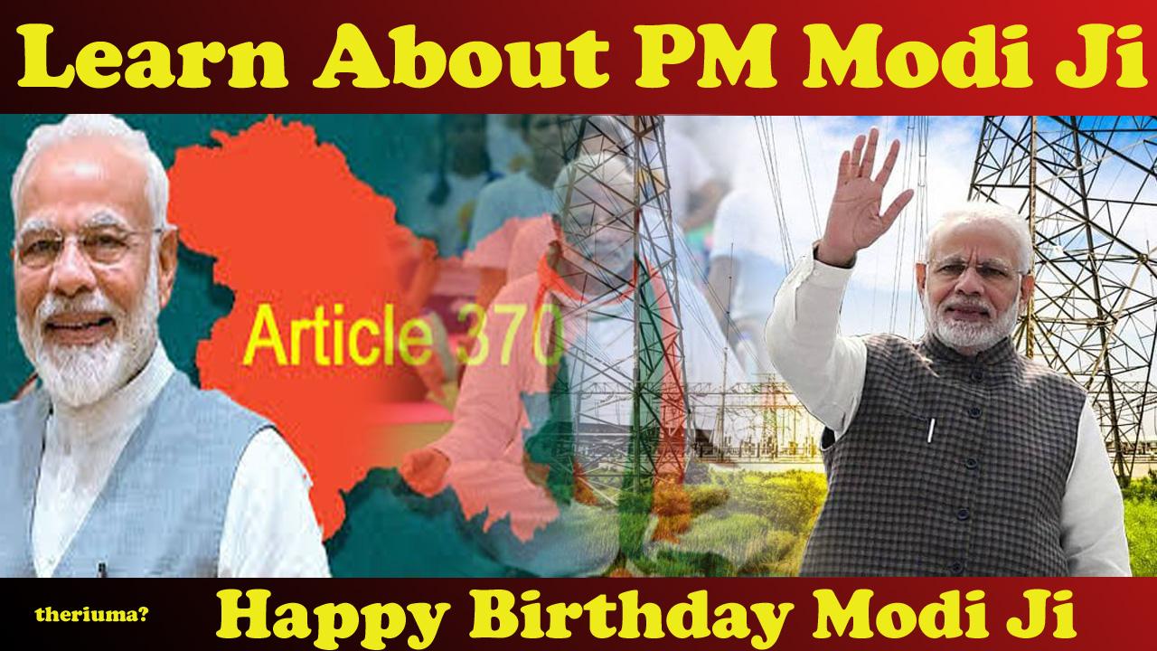 பிரதமரை அறிந்து கொள்ளுங்கள் | Modi Ji Birthday Special | theriuma | BJP