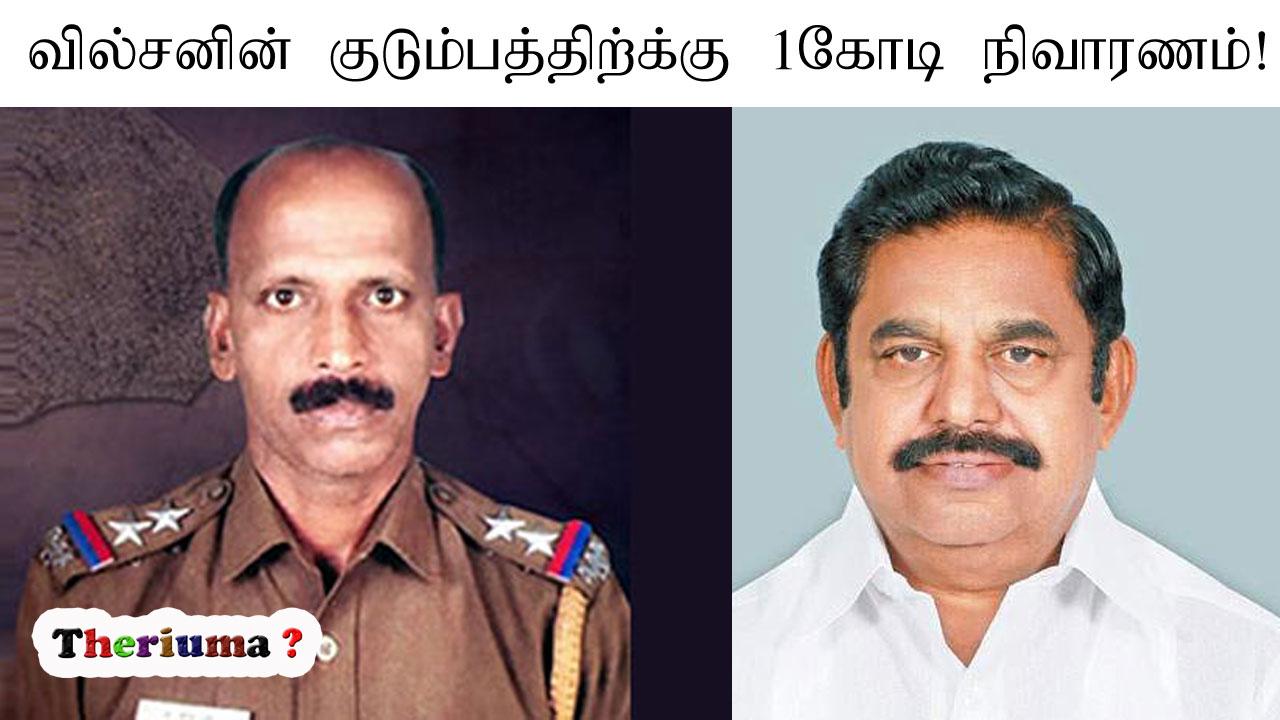 Sub-Inspector வில்சனின் குடும்பத்திற்கு ரூ.1 கோடி நிவாரணம்!