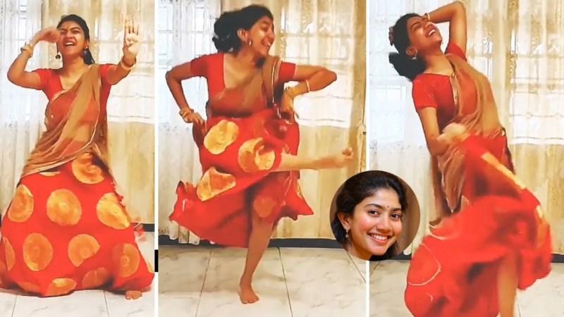 வீட்டில் தனியாக இருக்கும்போது நடிகை சாய்பல்லவி தங்கை போட்ட செம டான்ஸ்