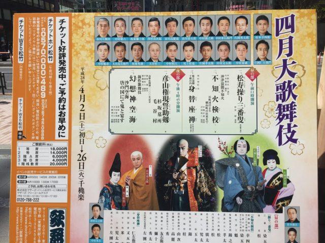 Kabuki theater poster at Kabukiza Theater, Tokyo.