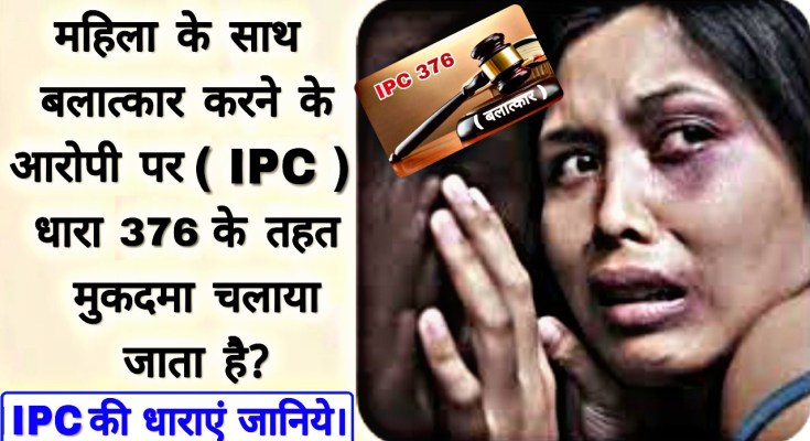 IPC Section 302 in hindi | The School of knowledge