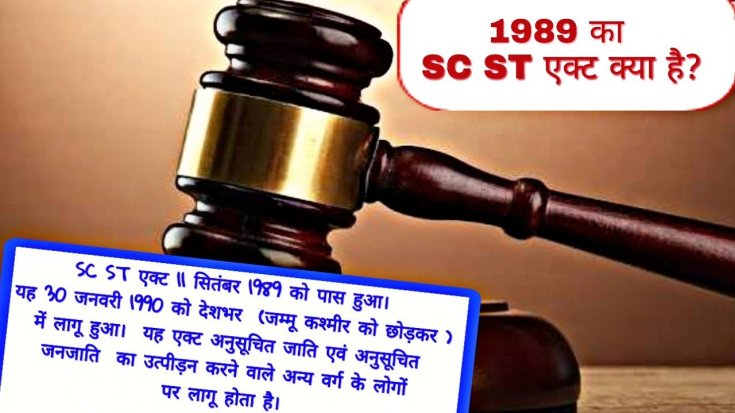 Supreme Court decision on SC/ST Act