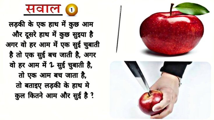 funny questions in hindi with answer