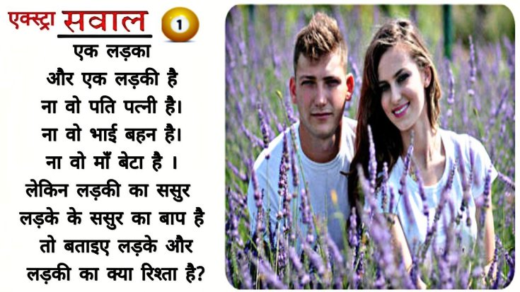 hindi puzzles for whatsapp - puzzle in hindi reasoning - puzzle questions