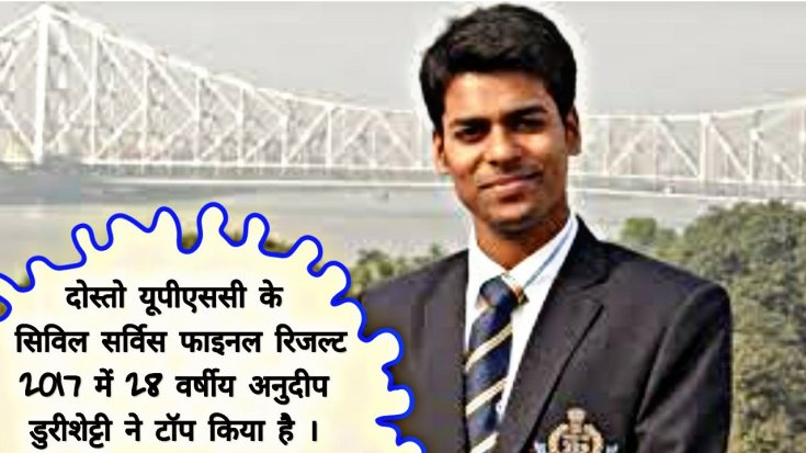 UPSC 2017 Final Results - UPSC Result 2018 Anudeep durishetty