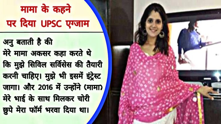 UPSC Second Topper Anu kumari